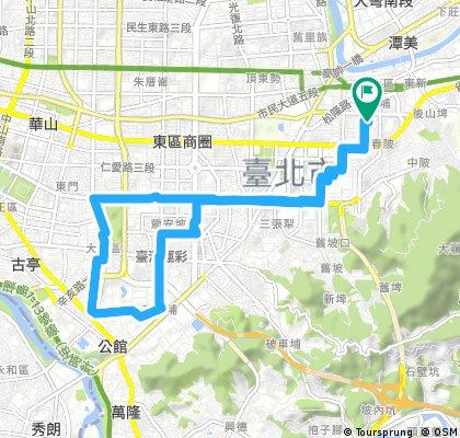 松山→台大→公館→松山