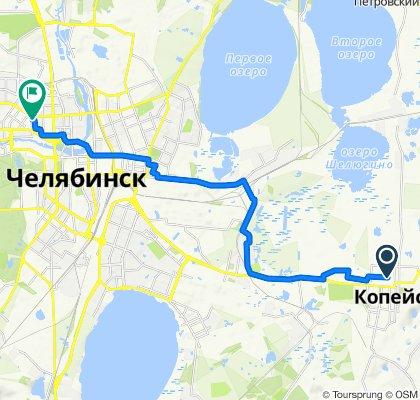 От Коммунистический проспект 35, Копейск до улица Косарева 63, Челябинск